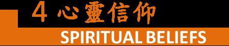 4心靈信仰
