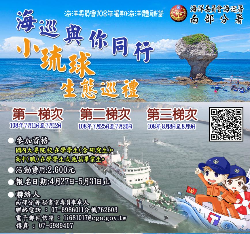 海巡與你同行-小琉球生態巡禮
