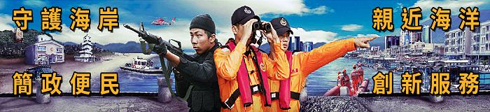 守護安全 服務便民 永續生態 親近海洋